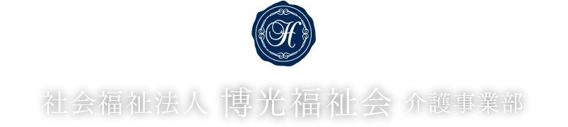 社会福祉法人 博光福祉会 介護事業部
