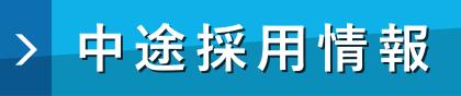 中途採用情報サイト