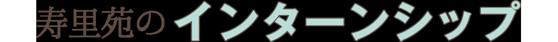 寿里苑のインターンシップ