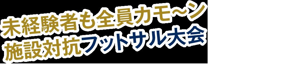 未経験者も全員カモ〜ン施設対抗フットサル大会