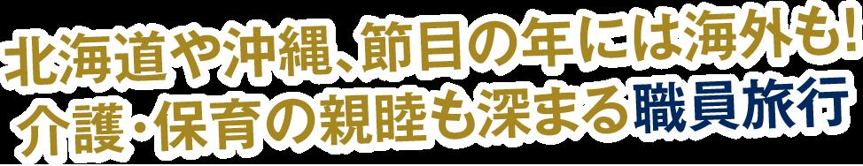 北海道や沖縄、節目の年には海外も!介護・保育の親睦も深まる職員旅行