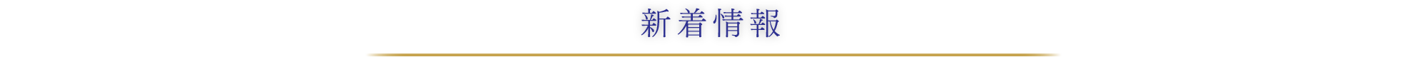 寿里苑のブログ